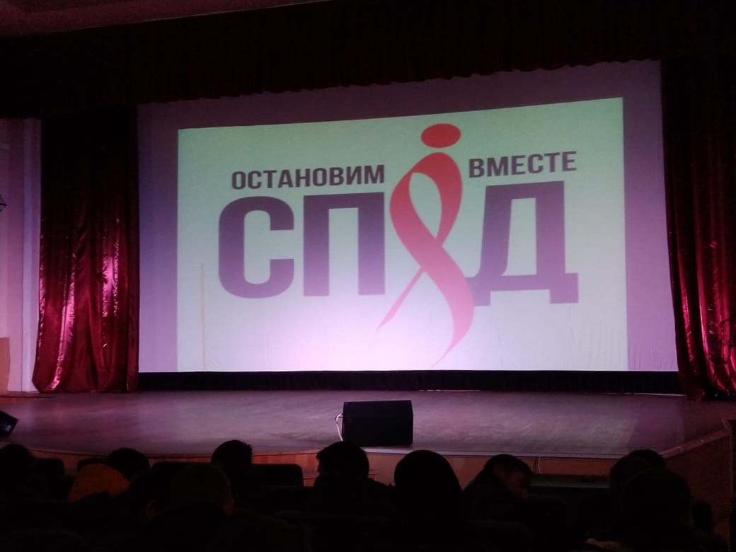 Остановим СПИД вместе
